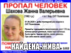 Жанну Шахову, пропавшую на Бору, нашли живой