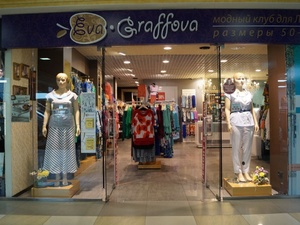 Стильную одежду больших размеров распродают в Нижнем Новгороде со скидками до 70%