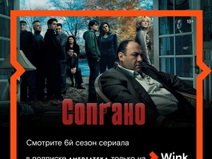 Гоблин представляет правильный перевод шестого сезона сериала «Сопрано» в Wink и Amediateka