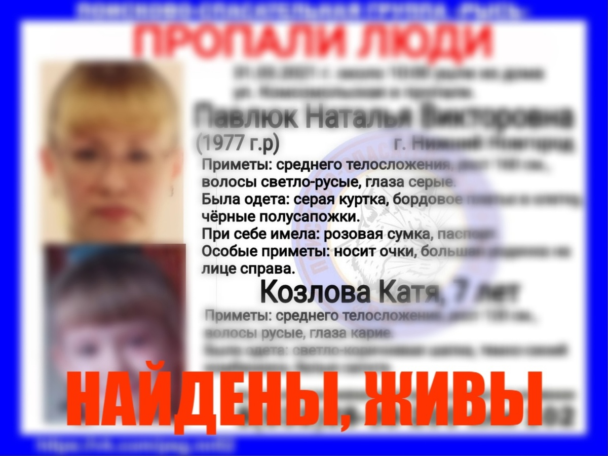 Пропавшие в Нижнем Новгороде мать и дочь найдены живыми - фото 1