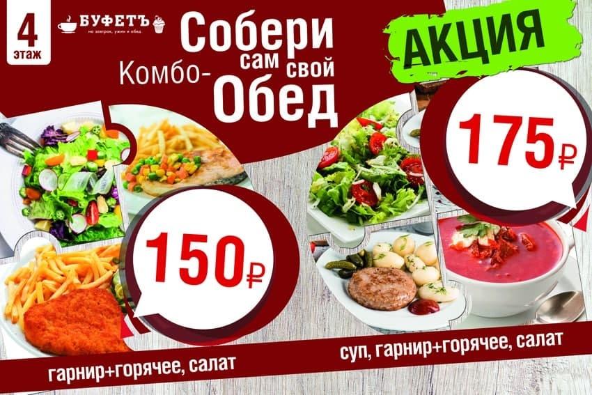 Бизнес ланч не только в обед, а весь день от 150 руб вам предлагают в сети нижегородских кафе «Буфет» - фото 1