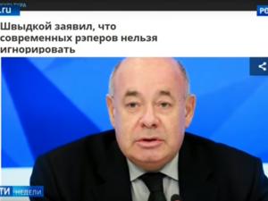 Телеведущий Киселев поддержал рэперов и зачитал Маяковского под бит