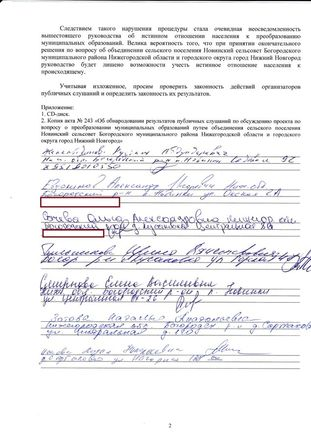 Недовольные процедурой присоединения жители Новинок направили заявление в прокуратуру - фото 3