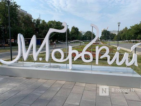 Автограф и цитаты Горького появились в центре Нижнего Новгорода - фото 6