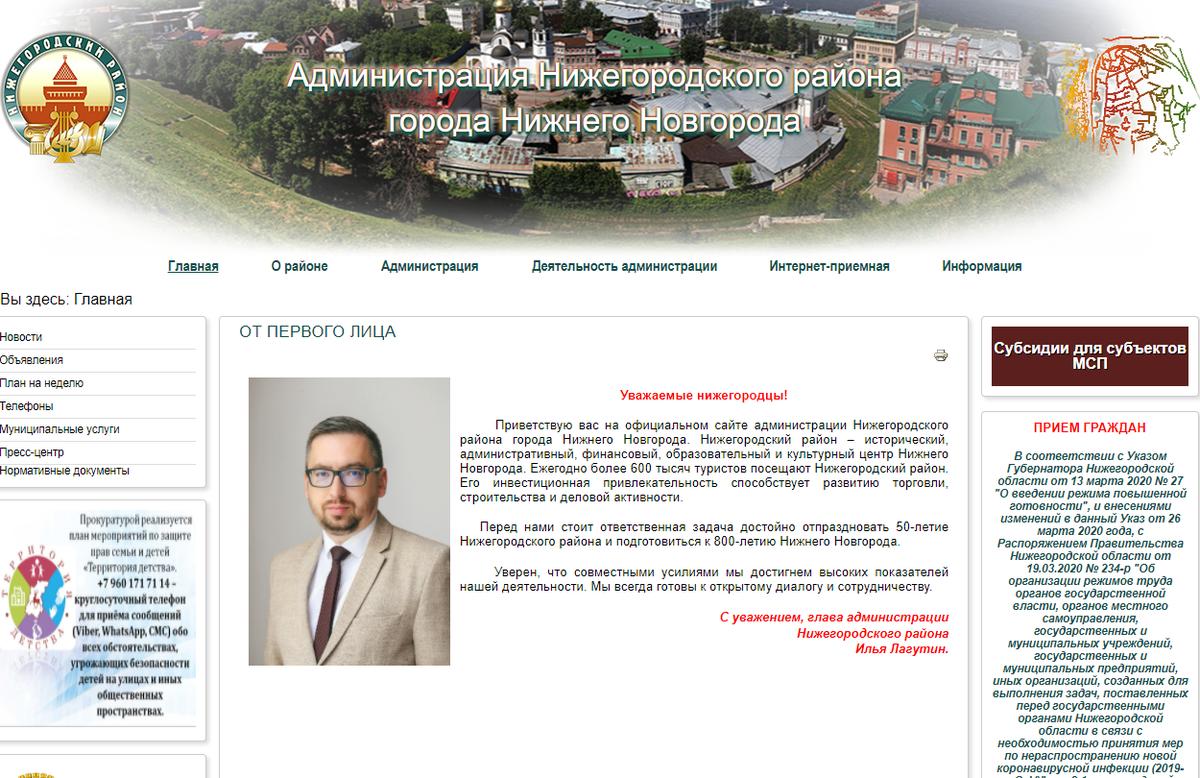 Илья Лагутин возглавил Нижегородский района вместо Александра Вовненко - фото 2