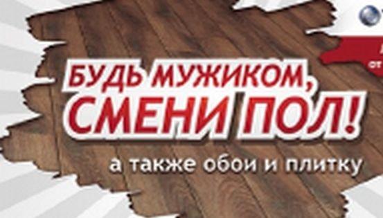 Призыв сменить пол возмутил нижегородцев - фото 1