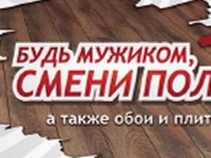 Призыв сменить пол возмутил нижегородцев