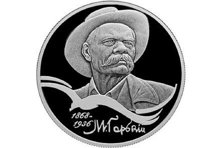 Нижегородцы увидят памятные монеты с Максимом Горьким
