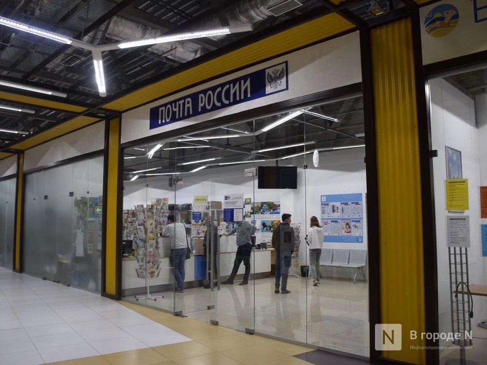 «Почта России» хочет превратить свои отделения в алкомаркеты и аптеки - фото 1