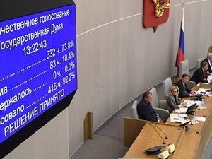 Госдума одобрила пенсионную реформу в окончательном чтении