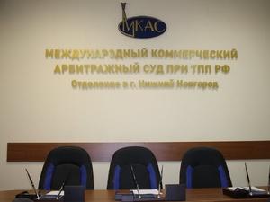 Международный коммерческий арбитражный суд открылся в Нижнем Новгороде