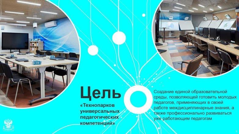 Технопарк и педагогический «Кванториум» появятся в Мининском университете - фото 2